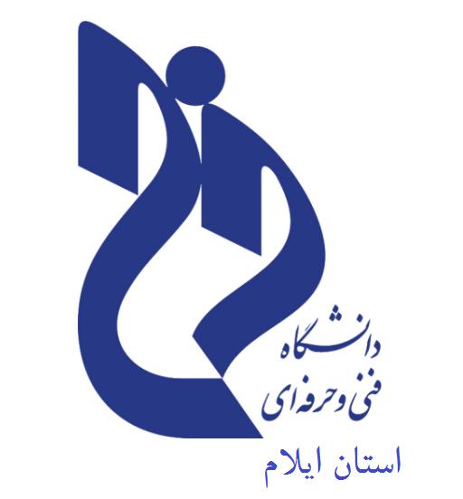 دانشگاه فنی و حرفه ای استان ایلام