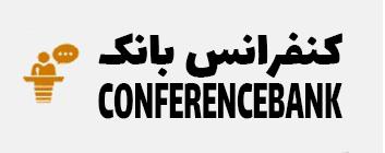 کنفرانس بانک